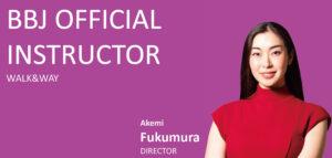 Akemi Fukumura