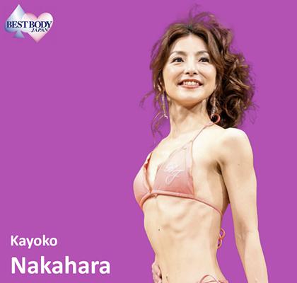 Kayoko Nakahara